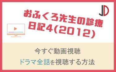 ドラマ おふくろ先生の診療日記4(2012)の動画を無料でフル視聴する方法