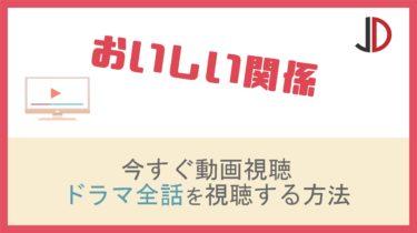 ドラマ|おいしい関係(草彅剛)の動画を無料で1最終回まで視聴する方法
