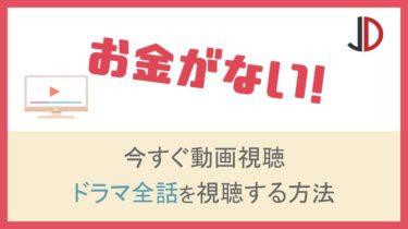 ドラマ|お金がない(井ノ原快彦)の動画を無料で1話から最終回まで視聴する方法