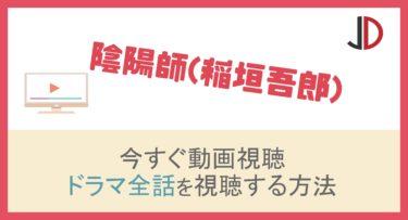 ドラマ 陰陽師(稲垣吾郎)の動画を無料でフル視聴する方法