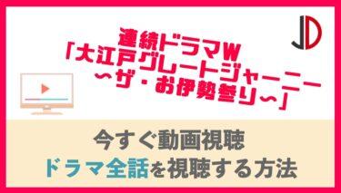 ドラマ|大江戸グレートジャーニーの動画を無料で最終回まで視聴する方法