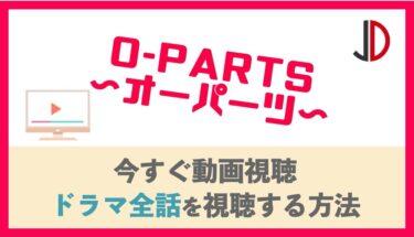 ドラマ|O-PARTS(オーパーツ)の動画を無料で1話から最終回まで視聴する方法