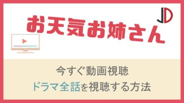 ドラマ|お天気お姉さん(大倉忠義)の動画を無料で最終回まで視聴する方法
