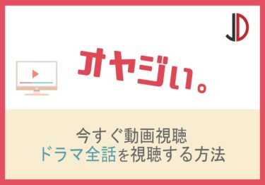 ドラマ|オヤジぃ(岡田准一)の動画を無料で1話から最終回まで視聴する方法