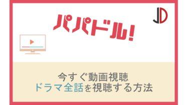 ドラマ|パパドル(関ジャニ)の動画を無料で1話から最終回まで視聴する方法