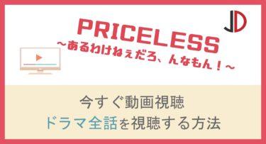 ドラマ|PRICELESS(プライスレス)の動画を無料で最終回まで視聴する方法