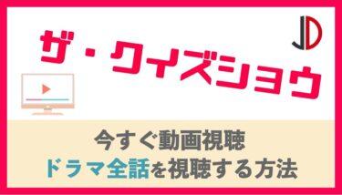ドラマ|ザ・クイズショウ(櫻井翔)の動画を無料でフル視聴する方法