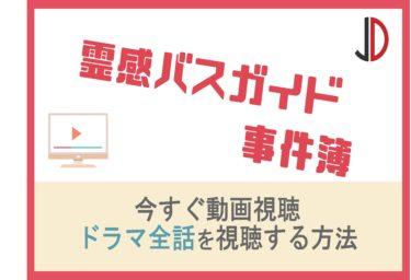 ドラマ|霊感バスガイド事件簿の動画を無料で最終回まで視聴する方法