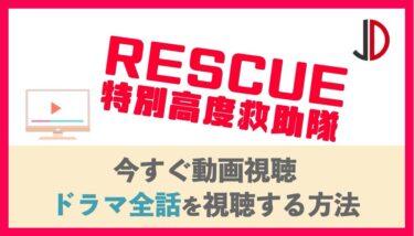 ドラマ|RESCUE 特別高度救助隊の動画を無料でフル視聴する方法