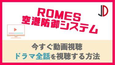 ドラマ|ROMES 空港防御システムの動画を無料de最終回まで視聴する方法