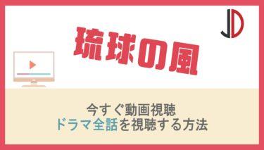 ドラマ|琉球の風の動画を無料で1話から最終回まで視聴する方法