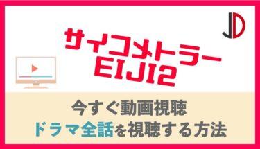 ドラマ|サイコメトラー EIJI2の動画を無料で最終回まで視聴する方法