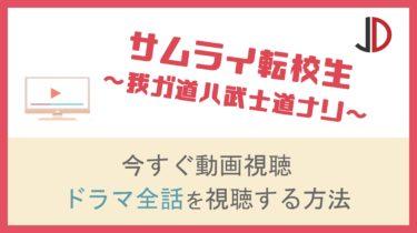 ドラマ|サムライ転校生 我ガ道ハ武士道ナリの動画を無料でフル視聴する方法