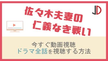 ドラマ|佐々木夫妻の仁義なき戦いの動画を無料で最終話まで視聴する方法