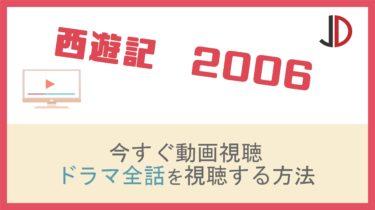 ドラマ|西遊記(香取慎吾)の動画を無料で1話から最終回まで視聴する方法