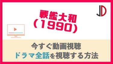 ドラマ|戦艦大和(1990)の動画を無料でフル視聴する方法