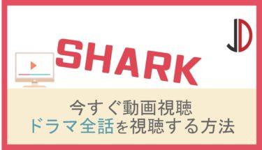 ドラマ SHARK(シャーク)の動画を無料で1話から最終回まで視聴する方法