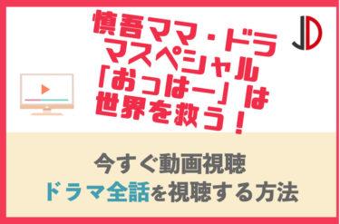 ドラマ|慎吾ママ おっはーは世界を救うの動画を無料でフル視聴する方法