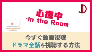 ドラマ|心療中-in the Roomの動画を無料で1話から最終回まで視聴する方法