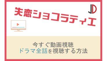 ドラマ|失恋ショコラティエ(松本潤)の動画を無料で最終回まで視聴する方法
