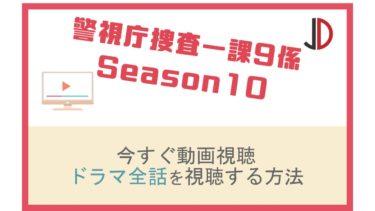 ドラマ|警視庁捜査一課9係(シーズン10) の動画を無料でフル視聴する方法