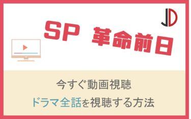 ドラマ SP (革命前日)  の動画を無料でフル視聴する方法
