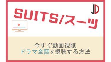 ドラマ|スーツ(日本)の動画を無料で1話から最終回まで視聴する方法