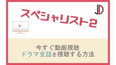 ドラマ|スペシャリスト2(草彅剛)の動画を無料でフル視聴する方法