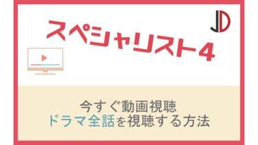 ドラマ|スペシャリスト4(草彅剛)の動画を無料でフル視聴する方法