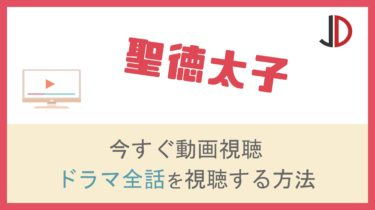 ドラマ|聖徳太子(NHK)の動画を無料で1話から最終回まで視聴する方法