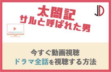 ドラマ|太閤記 サルと呼ばれた男の動画を無料でフル視聴する方法!