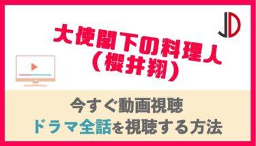 ドラマ|大使閣下の料理人(櫻井翔)の動画を無料でフル視聴する方法