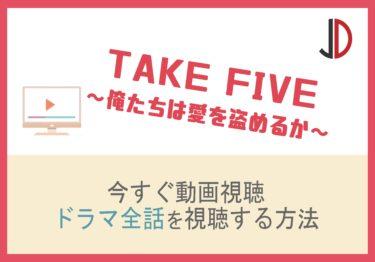 ドラマ|TAKE FIVE 俺たちは愛を盗めるかの動画を無料でフル視聴する方法