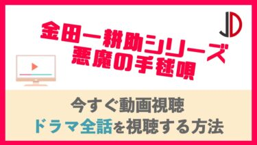 ドラマ|金田一耕助 悪魔の手毬唄の動画を無料でフル視聴する方法