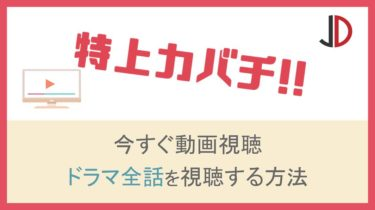 ドラマ|特上カバチ(櫻井翔)の動画を無料で1話から最終回まで視聴する方法