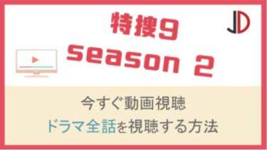 ドラマ 特捜9(シーズン2)の動画を無料で1話から最終回まで視聴する方法