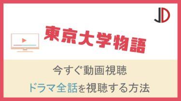 ドラマ|東京大学物語(稲垣吾郎)の動画を無料で最終回まで視聴する方法