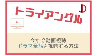 ドラマ|トライアングル(稲垣吾郎)の動画を無料で最終回まで視聴する方法