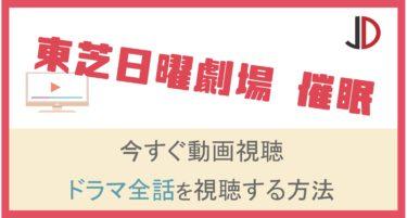 ドラマ 催眠(稲垣吾郎)の動画を無料で1話から最終話まで視聴する方法