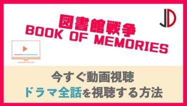 ドラマ|図書館戦争 BOOK OF MEMORIESの動画を無料でフル視聴する方法