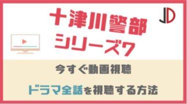 ドラマ|十津川警部シリーズ7の動画を無料でフル視聴する方法