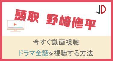 ドラマ 頭取 野崎修平の動画を無料で1話から最終回まで視聴する方法