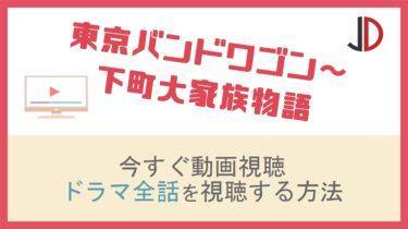 ドラマ|東京バンドワゴンの動画を無料でフル視聴する方法