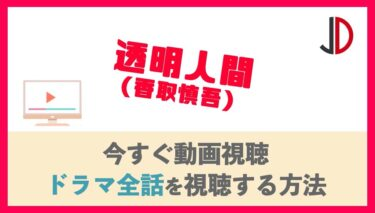 ドラマ 透明人間(香取慎吾)の動画を無料で1話から最終回まで視聴する方法
