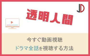 ドラマ|透明人間(香取慎吾)の動画を無料で1話から最終回まで視聴する方法