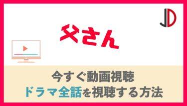 ドラマ|父さん(櫻井翔)の動画を無料でフル視聴する方法