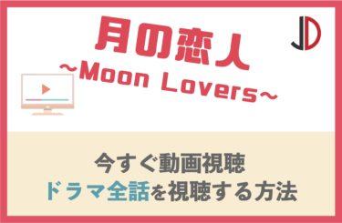 ドラマ|月の恋人(木村拓哉)の動画を無料で最終回まで視聴する方法