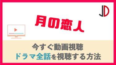 ドラマ 月の恋人(木村拓哉)の動画を無料で最終回まで視聴する方法