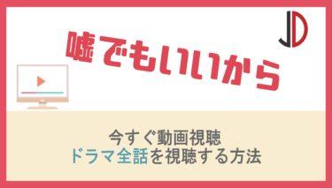 ドラマ|嘘でもいいから(稲垣吾郎)の動画を無料で最終回まで視聴する方法
