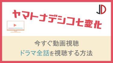 ドラマ|ヤマトナデシコ七変化(亀梨和也)の動画を無料でフル視聴する方法